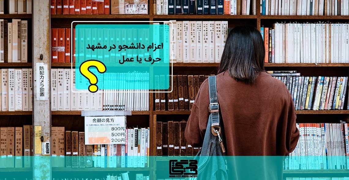 اعزام دانشجو در مشهد ، حرف یا عمل؟